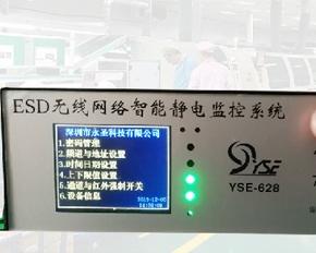 无线网络智能数显静电监控系统