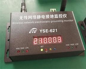 无线网络双通道静电监控YSE-612