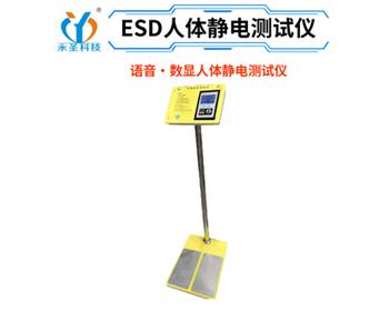 浙江ESD防静电人体综合测试仪
