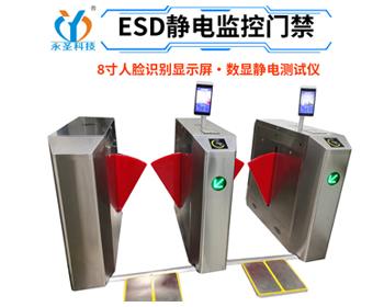 浙江人脸识别ESD防静电检测门禁系统