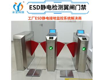 浙江ESD防静电检测门禁监控系统