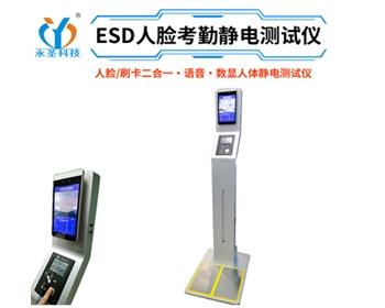 人脸识别ESD防静电门禁测试仪