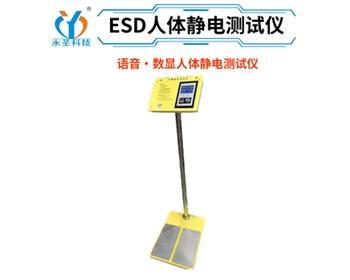 ESD防静电人体综合测试仪